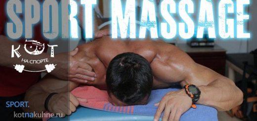 Влияние массажа на спортсменов
